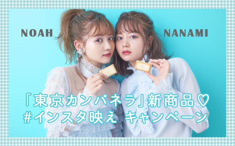 「東京カンパネラ」新商品#インスタ映えキャンペーン