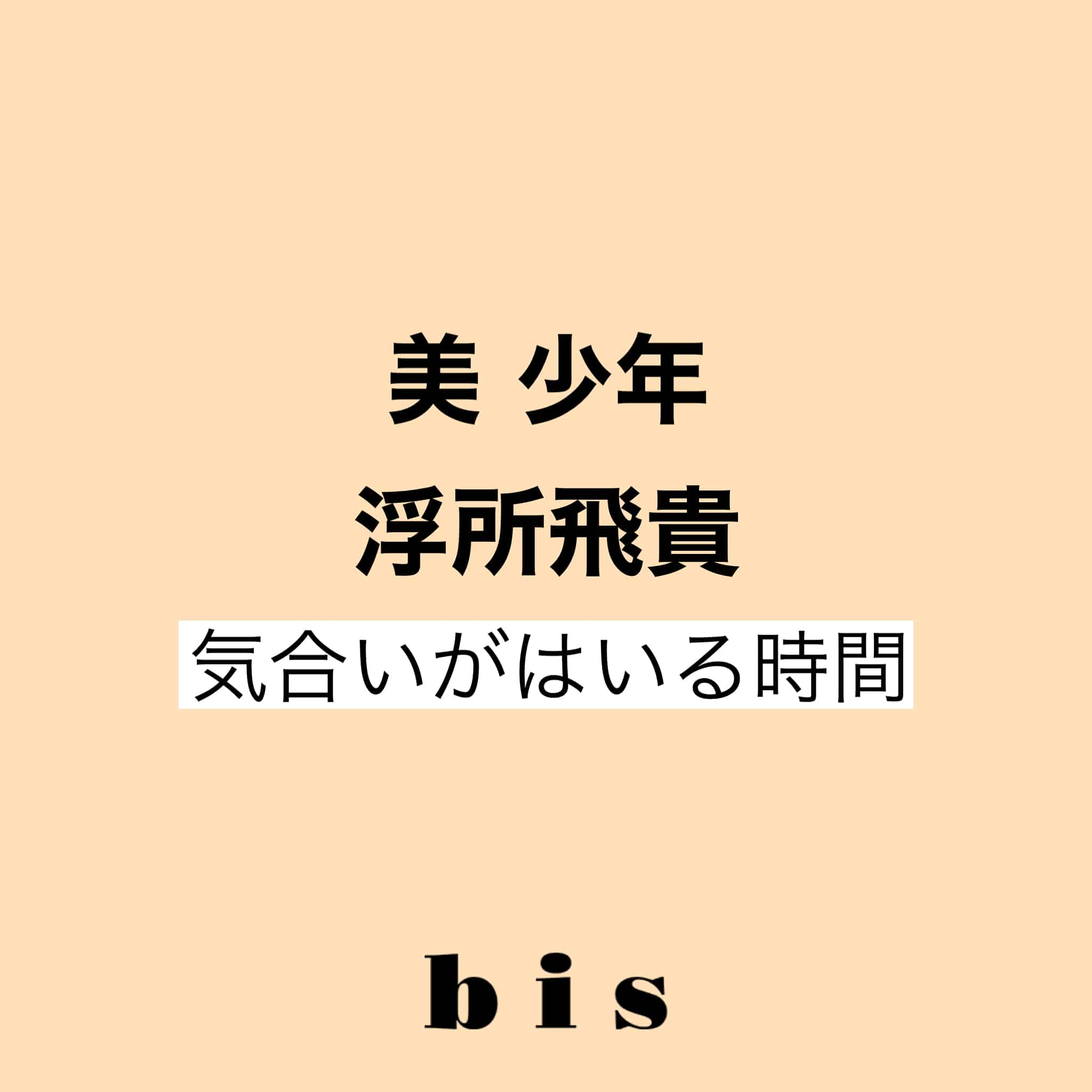 美 少年・浮所飛貴さんインタビュー